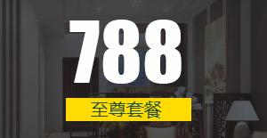 艺尚788套餐