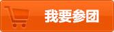 省委广电天韵团购装修