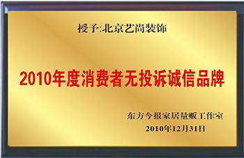 河南省绿色环保装饰企业资格认证