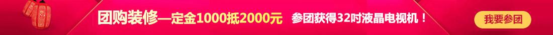 郑州华瑞紫韵城团购装修套餐超值限量版