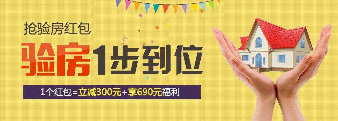 郑州艺尚装饰免费验房活动